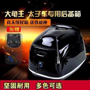 摩托车后备箱边箱  电动车后尾箱 太子车后备箱 大龟王专用后备箱