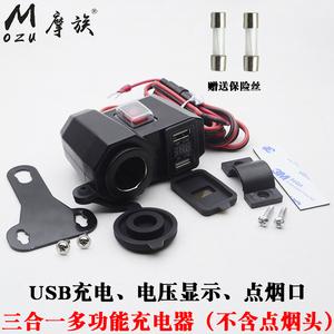 改装摩托车多功能车载防水点烟器 二拖一双USB接口12V充电器