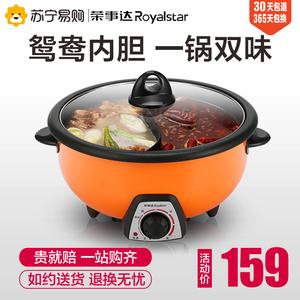 榮事達鴛鴦電火鍋RHG-40D多功能4升電煮鍋不沾鍋打邊爐韓式電火鍋