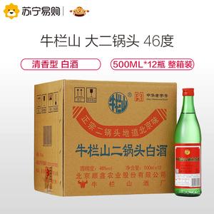 牛栏山 二锅头大二46度500mL*12瓶整箱装绿瓶 清香型白酒