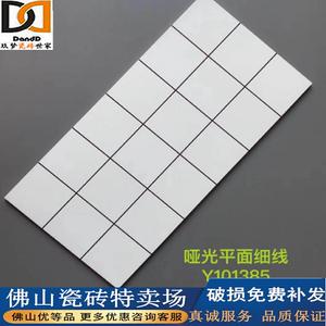 北歐黑白格子磚廁所廚房衛生間墻磚亮光瓷磚地鐵磚面包磚300x600