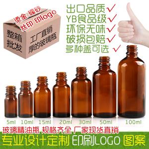 棕色茶色玻璃瓶精油瓶调配空瓶子整箱5 10  20 30 50 100ml分装瓶
