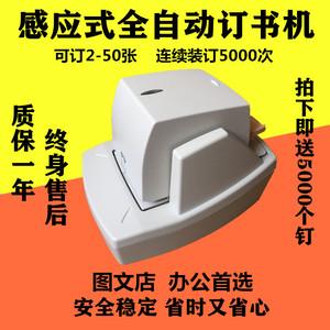 全自动订书机装订机装订针订书针省力电动感应钉书器办公订书机50