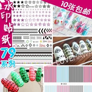 美甲饰品韩国指甲水印贴纸贴花超薄清新七彩小星星英文数字条纹图片
