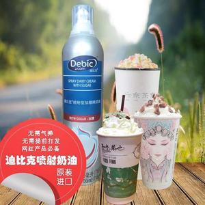 迪比克奶油噴射奶油700ml奶茶店專用奶油原料咖啡甜品原料