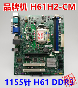 二手方正清華同方宏基海爾H61H2-AM3/AM/CM/AD H61主板文祥AMC605