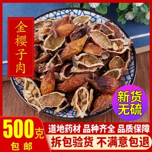 中藥材 金櫻子肉 野生干 500g 金櫻子茶 金櫻子  去籽 500克包郵