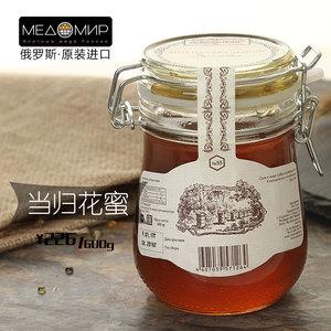 妙德蜜乐当归蜜俄罗斯原装进口蜂蜜当归花蜜600g/瓶 下单有礼