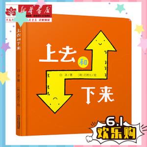 樂悠悠啟蒙圖畫書系列——上去和下來(0-4歲) 白冰, 石哲元 繪 中國少年兒童新聞出版總社 9787514853094