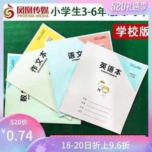 凤凰传媒作业本子3-6年级语文数学英语作文本学校版江苏免费版