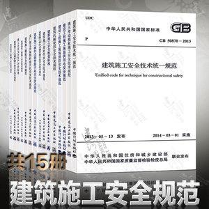 正版 常用建设工程建筑施工安全技术规范标准 全15本 安全检查标准 脚手架JGJ80-2016建筑施工高处作业安全技术规范安全技术规范等