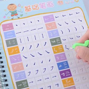 儿童汉字描红本笔顺