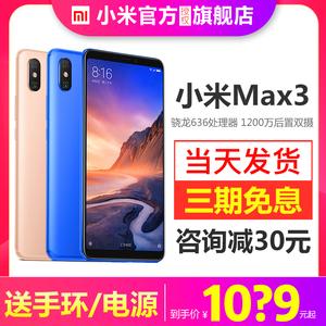 【領券減30元+送手環/電源】Xiaomi/小米max3手機官方旗艦店官網max2正品6x小米mix3全新max4 紅米note7pro 8