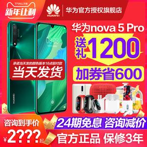 100券24期免息当天发Huawei/华为 nova 5 Pro华为手机官方旗舰店正品5g全网通p20/p30pro新款nova6直降mate20