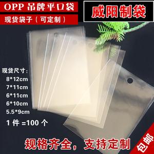 现货OPP服装吊牌袋 定做平口带孔透明袋子服装标签卡片商标袋包邮