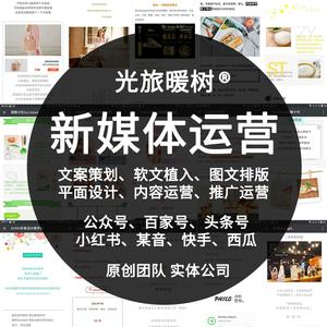 微信公众号图文编辑排版 微信平台图文推送 文案LOGO图片设计制作