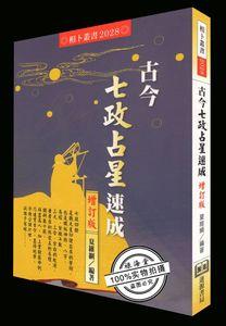 古今七政占星速成(增订版)夏唯纲 进源