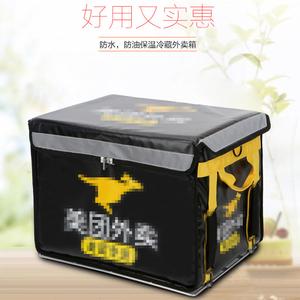 美團外賣箱送餐箱子30l40l43l58l加厚防水電動車載送餐保溫外賣箱