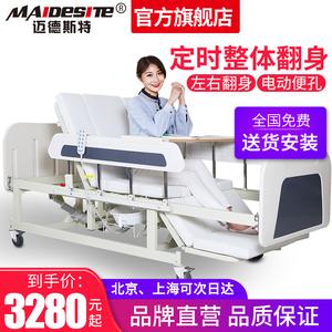 迈德斯特电动护理床家用多功能老人带便孔瘫痪病人电动翻身全自动