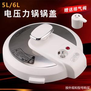 美的锅盖MY-CS5023/W13PCS503E电压力锅13CS503A锅盖上盖组件