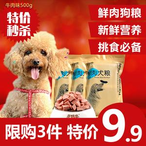 多特思天然鲜肉湿狗粮大小型犬成犬幼犬泰迪挑食狗狗通用型一斤装