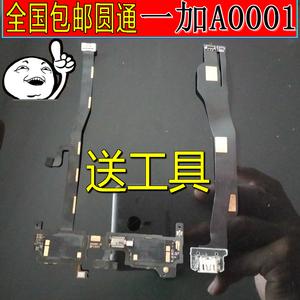 谦哥小板适用一加1代  One A0001送话器排线 手机麦克风 尾插排线