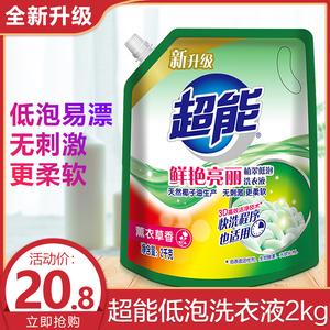 超能洗衣液2kg袋装补充液4斤薰衣草香低泡家庭装家用手洗机洗正品