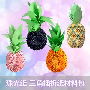 中小学生手工制作课作业创意菠萝凤梨三角插折纸材料包叠纸彩色纸