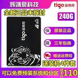 tigo/金泰克S300 240G固态硬盘 台式机笔记本电脑SSD 120 480 1TB