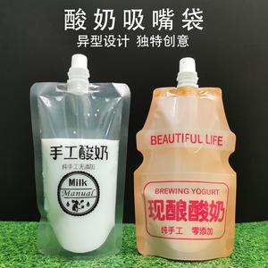 酸奶袋新式手工现酿酸奶自立吸嘴袋子一次性鲜奶便携袋密封包装袋