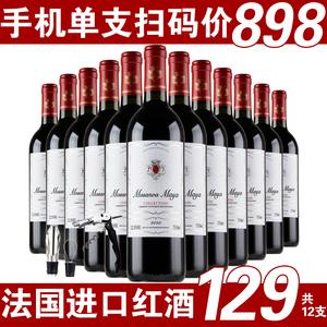正品买一箱送一箱法国进口红酒整箱干红葡萄酒共12支特价包邮送礼