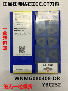 正品株洲钻石刀片ZCC.CT YBC252 WNMG080408-DR黑色刀粒包邮