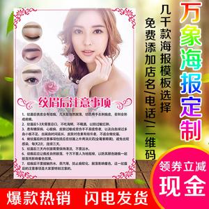 美容院半永久眉眼唇宣传画海报图写真眉毛做后小常识注意事项0055图片