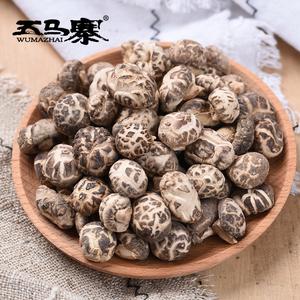 五马寨广东特产韶关珍珠菇香菇500g干货干小花菇冬菇蘑菇礼盒装