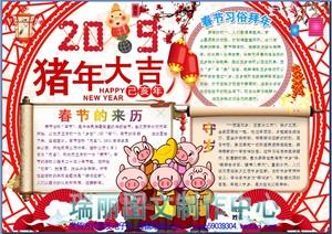 猪年大吉电子小报成品模板新年手抄报春节板报寒假画报剪贴报2255图片