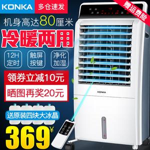 康佳空调扇冷暖两用静音制冷器冷风机水冷风扇家用节能小型空调