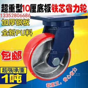 超重型脚轮蓝支架铁芯PU聚氨酯脚轮4寸5寸6寸8寸超耐磨万向轮