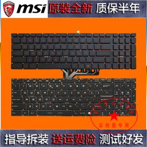 微星MS-16H4 MS-1791 MS-1792 MS-1793 MS-1782筆記本鍵盤MS-1785