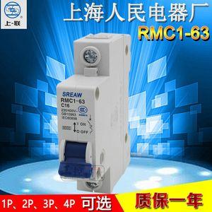 上聯牌上海人民電器廠RMC1-63 1P 2P 3P 4P C16A32A63A小型斷路器