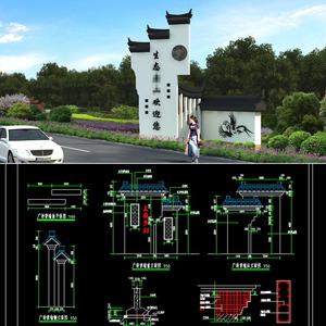 鄉村田園鄉村新中式入口標識景牆施工圖CAD素材