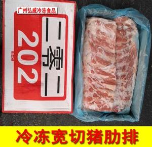 202猪肋排新鲜仔排冷冻猪排骨宽切去油红烧猪骨20斤整箱广东包邮