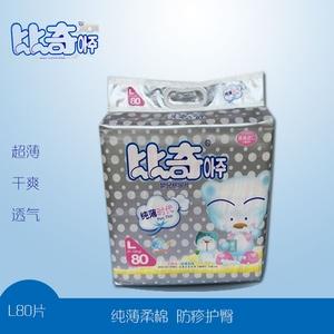 比奇纯棉时代超薄柔软婴儿通用纸尿片S100M90L80XL72包邮