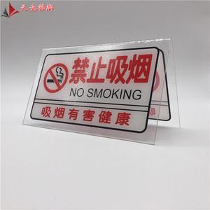 亚克力有机玻璃三角型V型禁止吸烟牌桌牌台牌透明双面彩印提示牌