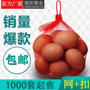 鸡蛋网兜网袋包邮装鸡蛋的塑料小网眼袋子超市专用尼龙编织PE丝袋