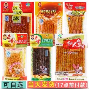 甄選香辣條霸王絲蹄筋吱吱香仙人掌辣條片麻辣皮混組合零食包