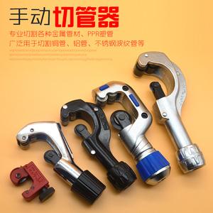 霸獅鋼管刀 切管器不銹鋼割刀銅管割管器管子割刀管剪工具