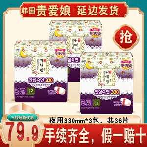 韓國貴愛娘LG貴艾朗進口衛生巾夜用330mm12片*3包正品中草藥成分