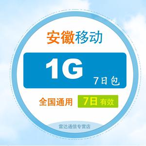 安徽移动漫游流量7日包1gb 手机流量包自动充值有效期7天