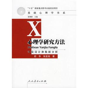 【全新正版包邮】心理学研究方法//舒华,张亚旭 著//