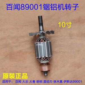 德国百闻大志 255锯铝机10寸切割机89001 转子定子原厂配件99001